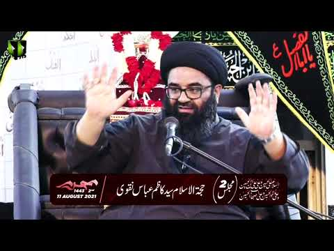 [2] Ahlay Zikar Or Karbala | H.I Kazim Abbas Naqvi | Muharram 1443/2021 | Urdu