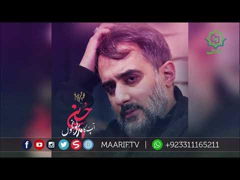 Ay Hussain as Main Apka Madyun Hun | محمد حسین پویانفر | New Nohay 2021 | Farsi Sub Urdu