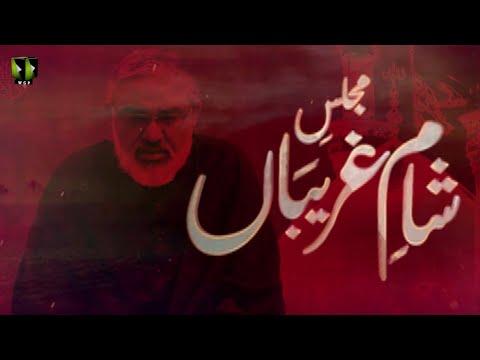 Majlis -e- Shaam -e- Gharebaan | مجلس شام غریباں | H.I Ali Murtaza Zaidi | 10th Muharram 1443/2021 | Urdu