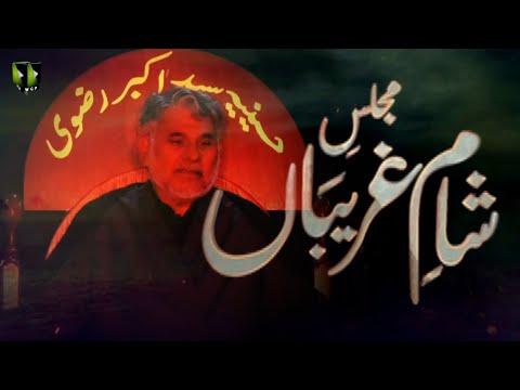 Majlis -e- Shaam -e- Gharebaan | مجلس شام غریباں | H.I Hasan Zafar Naqvi | 10th Muharram 1443/2021 | Urdu