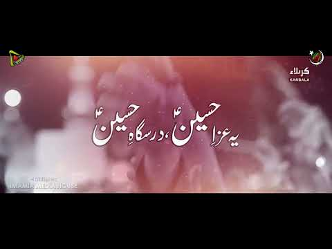 Noha | Ye Aza e Hussain a.s Dars Gah e Hussain a.s | ISO Pakistan | Muharram 1442 | Urdu
