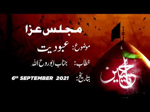 Majlis -e- Aza | Ubodiyat | عبودیت | Janab Abu Rohullah | Toronto, Canada | Muharram 1443/2021 | Urdu