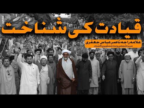 Qayadat ki Shanakht | Allama Raja Nasir Abbas jafri | Urdu