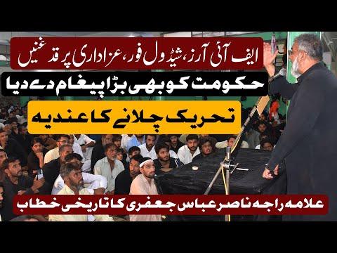 FIR, fourth schedule, Azadari par Pabandi | Important message | Allama Raja Nasir Abbas Jafri | Urdu