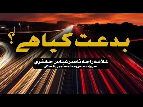 Biddat Kya Hai? | Allama Raja Nasir Abbas Jafri | بدعت کیا ہے ؟ | Urdu