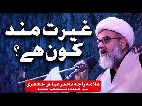 غیرت مند کون ہے | Ghairat mand kon hai? | Allama Raja Nasir Abbas Jafri | Urdu
