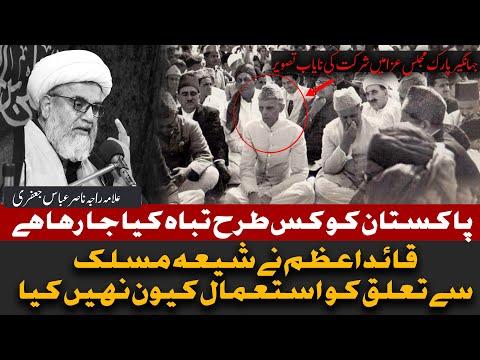 Shia Quaid e Azam Aur Pakistan | Allama Raja Nasir Abbas Jafri | Urdu