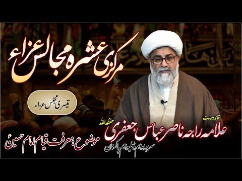 Marifat e Qayam e Imam Hussain | 3rd Majlis | Allama Raja Nasir Abbas Jafri | Muharram 2021 | Urdu