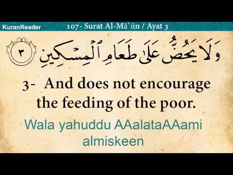 Quran: 107 | Surah Al-Ma\'un (The Small Kindness): Arabic and English translation HD