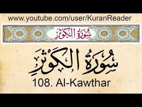 Quran: 108. Surah Al-Kawther (The Abundance): Arabic and English translation HD