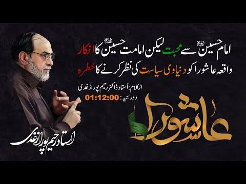[Speech] Ustad Raheem Pur Azgadi | Ashura, Siyasat, Imamat ka Inkar | Urdu Translation