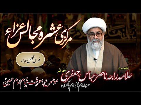 Marifat e Qayam e Imam Hussain | 9th Majlis | Allama Raja Nasir Abbas Jafri | Muharram 2021 | Urdu