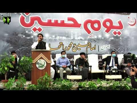 [Salam] Youm-e-Hussain (as) 1443   Janab Muzaffar Rizvi   University of Karachi   Urdu
