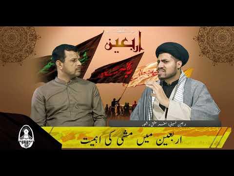 Hamary Maktab Me | [EP2] Arbaeen e Hussaini - Safar e Ishq o Shaoor | Mashi ki Ehmiat kyun ? - Urdu