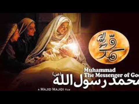 Muhammad - The Messenger Of God In Urdu Dubbing    Full Movie - Urdu