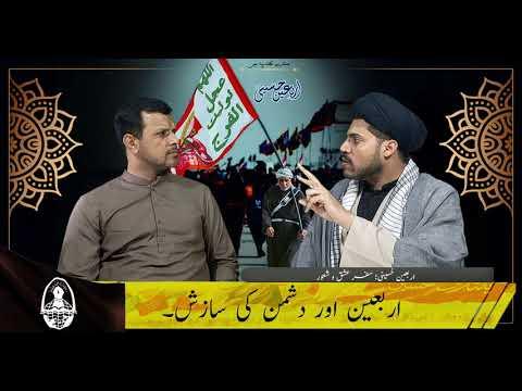 Hamary Maktab Me | [EP5] Arbaeen e Hussaini - Safar e Ishq o Shaoor | Arbaeen aur Dushman ki Sazish - Urdu