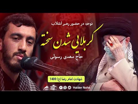 کربلایی شدن سخته -  حاج مهدی رسولی در حضور رهبر انقلاب   Farsi