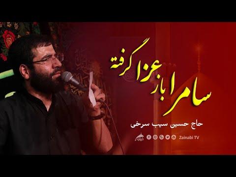 سامرا باز عزا گرفته - حسین سیب سرخی   نوحه شهادت امام عسکری ع   Farsi