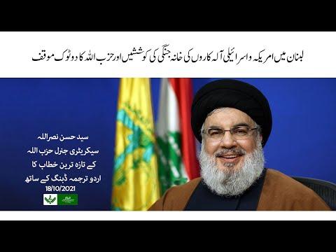Sayyed Hasan Nasrullah   Speech Oct.18, 2021   Urdu