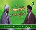 [ٹاک شو] نور الولایہ ٹی وی - ہفتۂ وحدت   وحدت، علماء و مراجع کی سیرت میں   Urdu