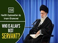 [153] Hadith Explanantion by Imam Khamenei | Who Is Allah\'s Best Servant? | Farsi Sub English