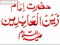 Duaa 41 الصحيفہ السجاديہ Supplication for Covering and Protection - ARABIC