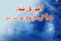 [1] Amozish Namaz   آموزش نماز - Urdu