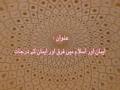 [DuaeMakarimulIkhlaq Session 7] - Eeman Aur Islam Main Farq Aur Eeman Kay Darajat - SRK - Urdu
