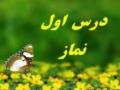 Amozish-e-Wazo Wa Namaz - Dars 1 - Namaz - Persian