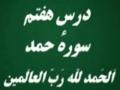 Amozish-e-Wazo Wa Namaz - Dars 7 - Namaz - Sura e Alhamd - Alhamdo Lillahe Rabbil Aalameen - Persian