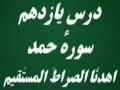 Amozish-e-Wazo Wa Namaz - Dars 11 - Namaz - Sura e Alhamd - Ehdinas Sirat Al Mustaqeem - Persian