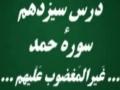 Amozish-e-Wazo Wa Namaz - Dars 13 - Namaz - Sura e Alhamd - Gaeril Magzube Alaihim - Persian