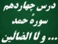 Amozish-e-Wazo Wa Namaz - Dars 14 - Namaz - Sura e Alhamd - Wa Lazaalleen - Persian