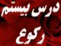 Amozish-e-Wazo Wa Namaz - Dars 20 - Namaz - Ruko - Persian