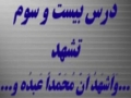 Amozish-e-Wazo Wa Namaz - Dars 23 - Namaz - Tashahud - Wa AshHadu Anna Muhammadan Abduhu Wa Rasuloh - Persian