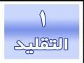 نور الاحکام 1  -  التقلید  - Noor ul Ahkaam 1 - Taqleed - Arabic