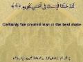 Holy Quran - Surah at Tin, Surah No 95 - Arabic sub English sub Urdu