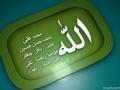 Golden words ALLAH ki Nematain - 18 - Sub Roman Urdu
