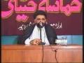 5-Hamasa-e-Hussaini -PART-3A of 5 2007 - Urdu