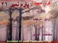 Juzz 21 ترجمہ و مختصر تفسیر Quran Recitation Urdu Translation and Brief Tafseer