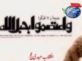 Tarana : Wahdat Zarrori Hai And Speech of Agha Jawad Naqvi - Urdu