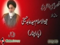 Exclusive Interview - H.I. Syed Abid Hussaini - Parachinar - 29 February 2012 - Urdu