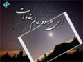 یابن الحسن روحی فداک - Nasheed Imam Mahdi - Haj Mahdi Samawati - Farsi
