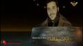 Hezbollah | Resistance | The immortal beacons - Martyr Ali Munif Ashmar - The moon of martyrs - Arabic sub English