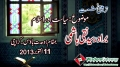(Session5) [11 Oct 2013] سیاست اور اسلام Politics and Islam - Speech Br. Naqi Hashmi - Urdu