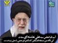 *Must Watch* مسئلہ فلسطین کا حتمی اور مکمل حل - Rahbar Sayed Ali Khamenei - Urdu