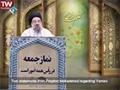 What Prophet Of Islam Said About Yemen - English