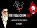 Martyrdom of Shaykh Nimr   Statement by the Leader - Farsi sub English