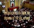 America benefits from the enemies of Ahl al-Bayt | Farsi sub English
