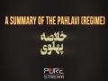 The Revolution that Changed the World | Farsi sub English